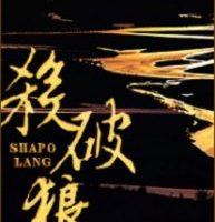Sha Po Lang by Priest
